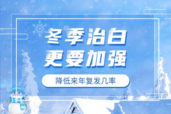 蚌埠白癜风讲述冬季治疗白癜风的五大好处