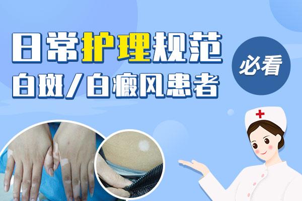 患者要怎么护理自己的白斑皮肤呢?