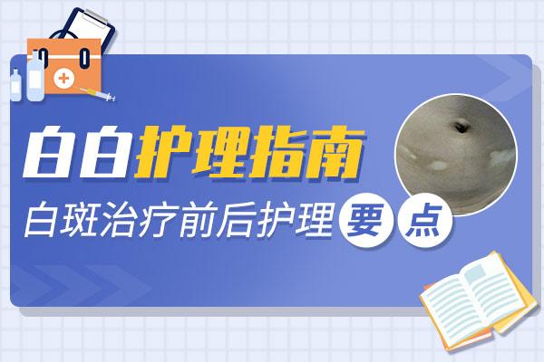 阜阳白癜风医院介绍白癜风患者如何调整好情绪
