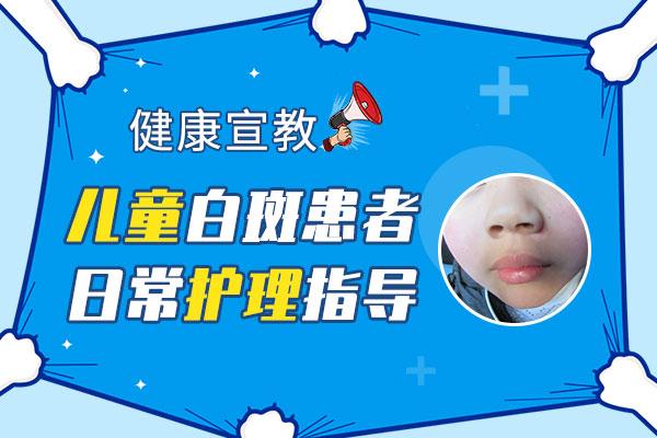 台州白癜风治疗哪里好 儿童白癜风如何护理