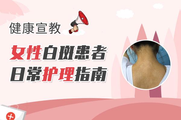 女性白癜风患者经期得注意做好护理!