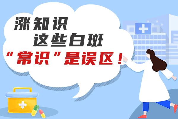 阜阳白癜风医院介绍女性如何预防白癜风发病