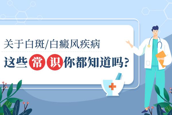 湘潭白癜风发病期间出现黑点什么原因造成的?