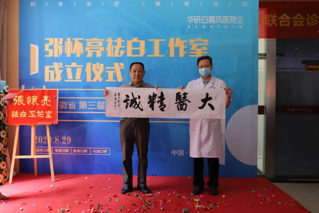 合肥华研白癜风医院邀请南京皮研所张怀亮教授
