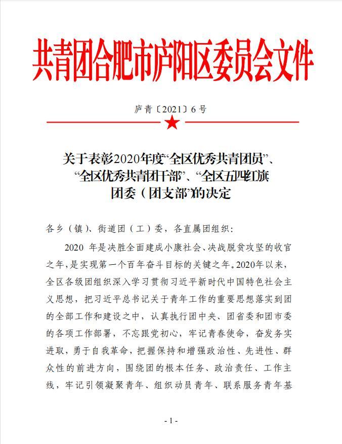合肥华研白癜风医院团支部被授予2020年庐阳区五四红旗团支部称号