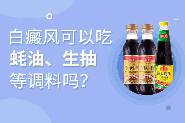 吃酱油与白癜风患者皮肤变黑有关系吗?