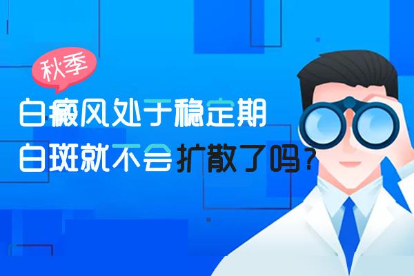 长沙哪家医院治疗白癜风?