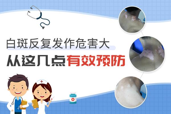 白癜风患者如何避免白斑的危害?